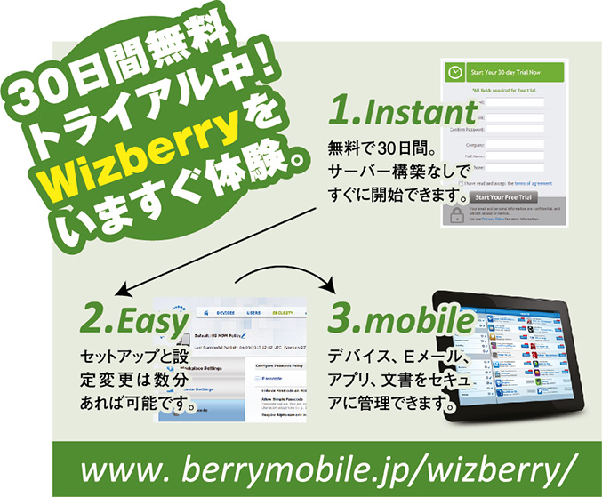 berry mobile