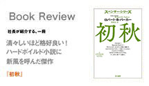 Book Review 社長が紹介する、一冊 Spade design Co., Ltd. 松本 巌
