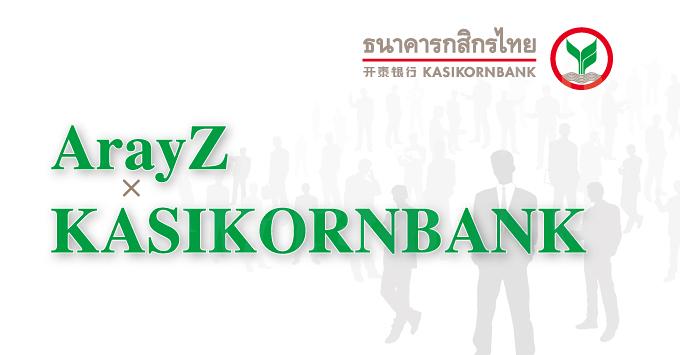 Arayz x KASIKORNBANKイメージ画像