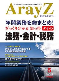 アレイズ最新号の表紙