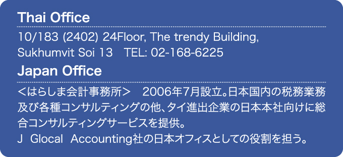 J Glocal Accounting Co., Ltd.サービス一覧2