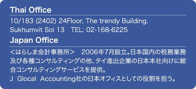 J Glocal Accounting Co., Ltd.サービス一覧2