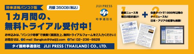 時事速報バンコク版 1ヶ月間の、無料トライアル受付中!