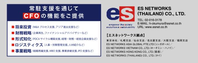 ES NETWORKS (THAILAND) CO., LTD.サービス内容