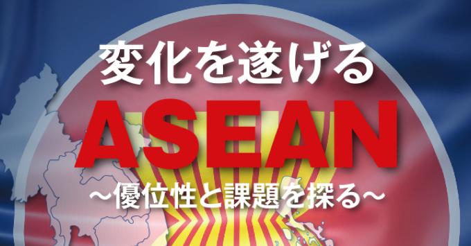 国 asean 加盟
