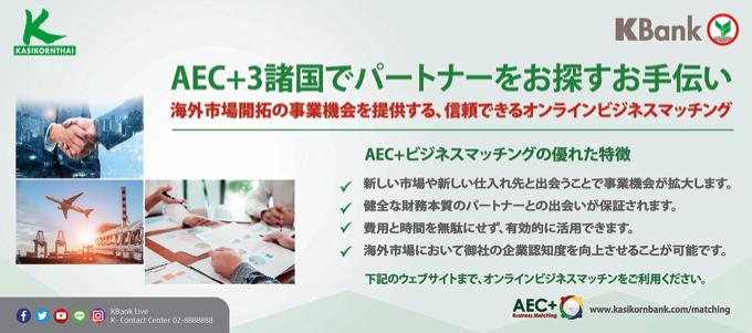 AEC+3諸国でパートナーをお探すお手伝い