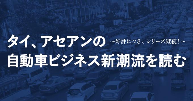 タイ、アセアンの自動車ビジネス新潮流を読む