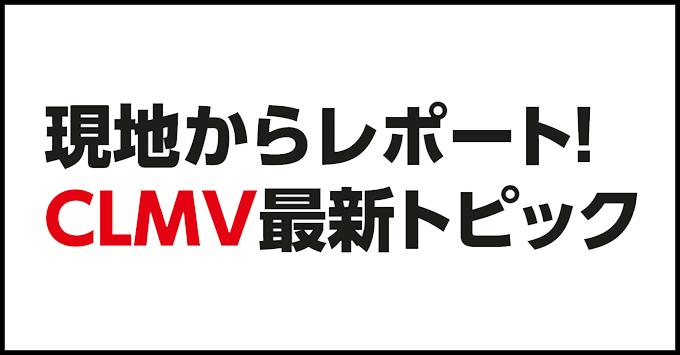 現地からレポート!CLMV最新トピック