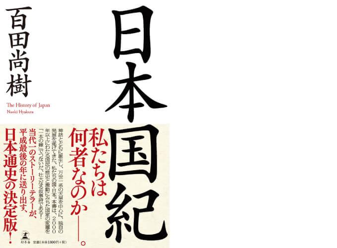 現代の経営や業務にも活用できる「通史」『日本国紀』カバー画像