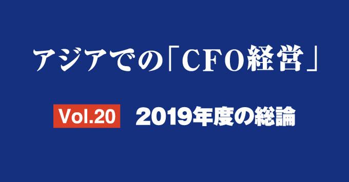 アジアでの「CFO経営」Vol.20 2019年度の総論
