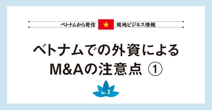 ベトナムでの外資による M&Aの注意点 ①