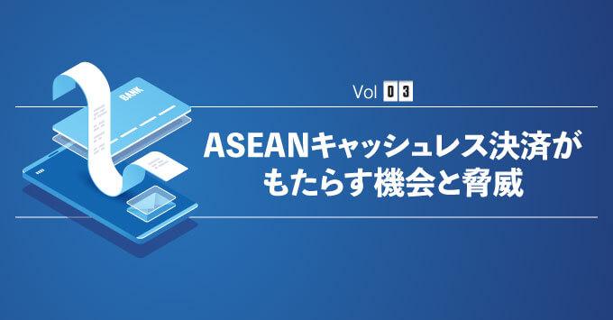 ASEANキャッシュレス決済がもたらす機会と脅威