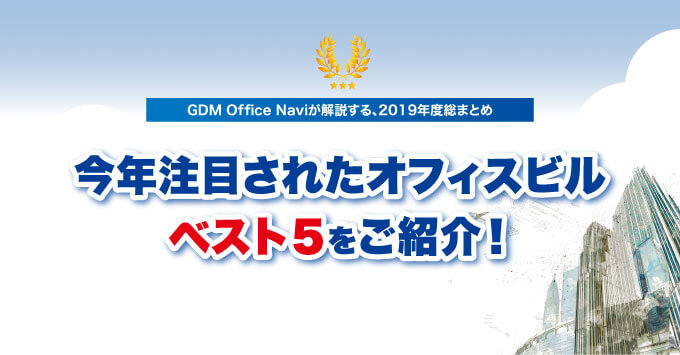 GDM Office Naviが解説する、2019年度総まとめ