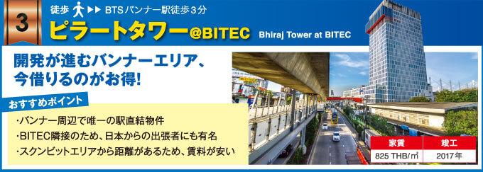 ピラートタワー@BITEC