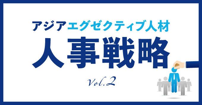 アジアエグゼクティブ人材 人事戦略Vol.2