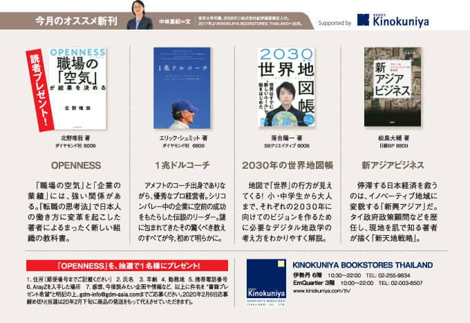 2020年今月のオススメ新刊4冊