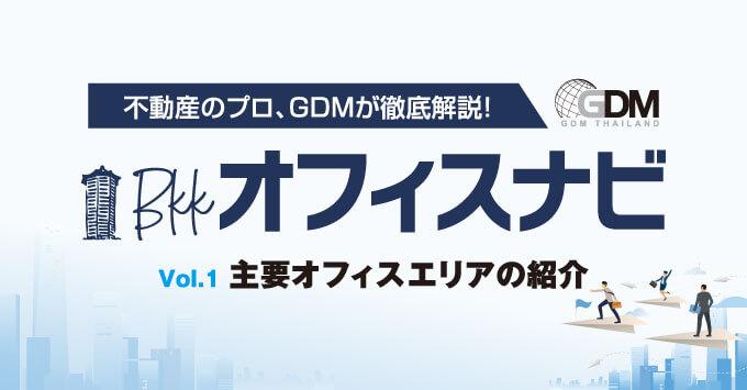 不動産のプロ、GDMが徹底解説! BKK オフィスナビ Vol.1 主要オフィスエリアの紹介