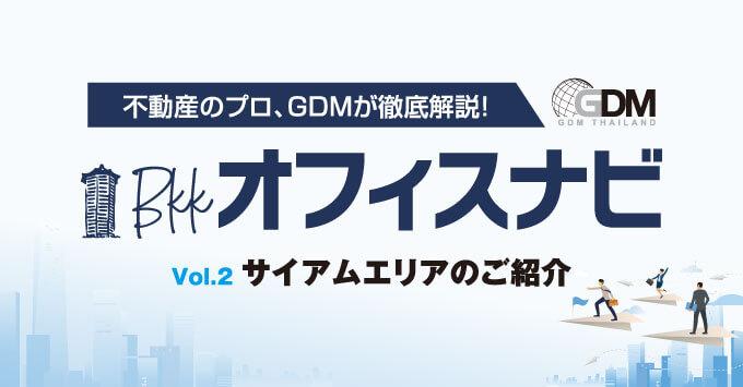 不動産のプロ、GDMが徹底解説! BKKオフィスナビ Vol.2 サイアムエリアのご紹介