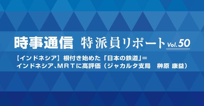 【インドネシア】根付き始めた「日本の鉄道」= インドネシア、MRTに高評価(ジャカルタ支局 榊原 康益)