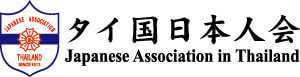 タイ国日本人会Japanese Association in Thailand