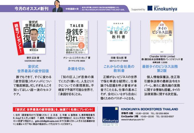 今月のオススメ新刊