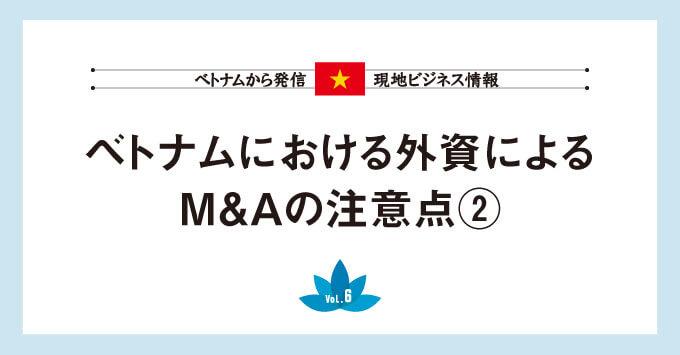 ベトナムから発信 現地ビジネス情報 ベトナムにおける外資によるM&Aの注意点 ②