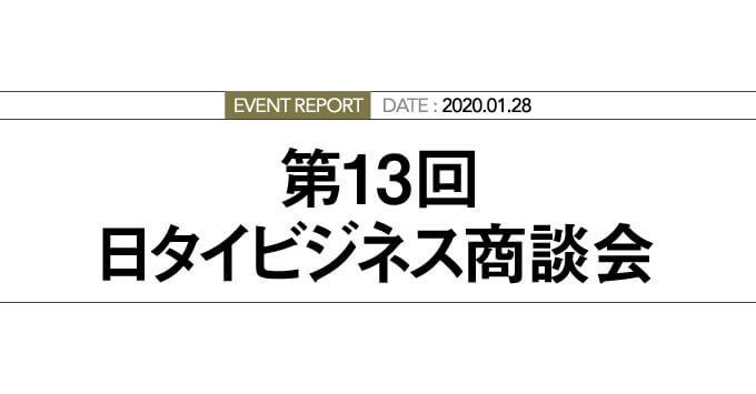 EVENT REPORT DATE : 2020.01.28 第13回 日タイビジネス商談会