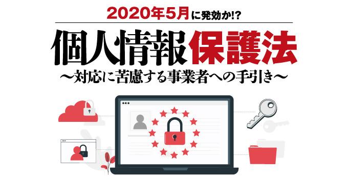 個人情報保護法 〜対応に苦慮する事業者への手引き〜