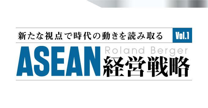 新たな視点で時代の動きを読み取る ASEAN経営戦略 Vol.1