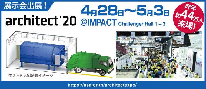 展示会出店! architect'20 4月28日〜5月3日 @IMPACT Challenger Hall 1–3 https://asa.or.th/architectexpo/