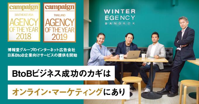 博報堂グループのインターネット広告会社 日系BtoB企業向けサービスの提供を開始 BtoBビジネス成功のカギは オンライン・マーケティングにあり