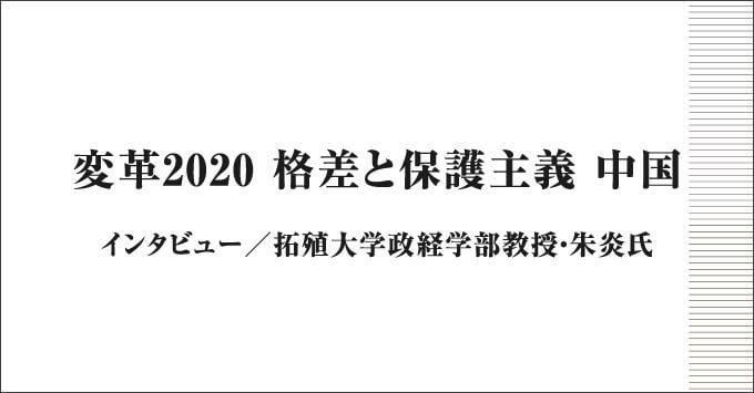 変革2020 格差と保護主義 中国 インタビュー/拓殖大学政経学部教授・朱炎氏