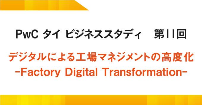 PwC タイ ビジネススタディ 第11回 デジタルによる工場マネジメントの高度化  ‒Factory Digital Transformation‒