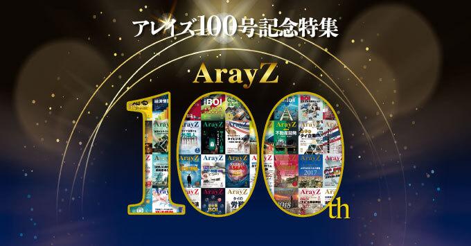 アレイズ100号記念特集