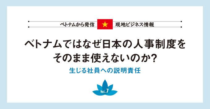 ベトナムから発信 現地ビジネス情報 Vol.7 ベトナムではなぜ日本の人事制度をそのまま使えないのか?