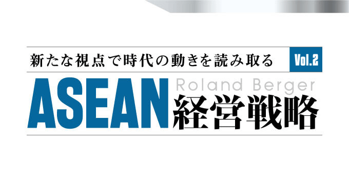 新たな視点で時代の動きを読み取る ASEAN経営戦略 Vol.2
