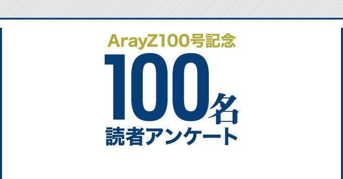 ArayZ100号記念 100名 読者アンケート