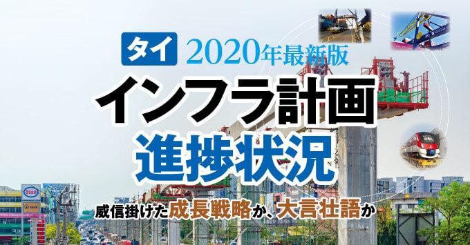 タイ 2020年最新版 インフラ計画 進捗状況 威信掛けた成長戦略か、 大言壮語か