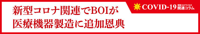 新型コロナ関連でBOIが医療機器製造に追加恩典