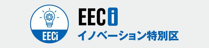 EECi イノベーション特別区
