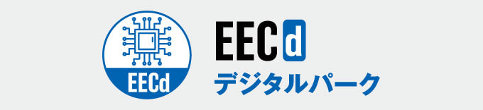 EECd デジタルパーク