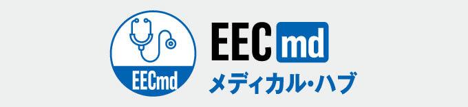 EECmd メディカル・ハブ