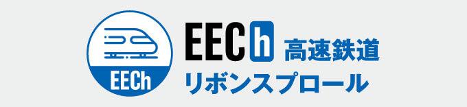 EECh 高速鉄道 リボンスプロール