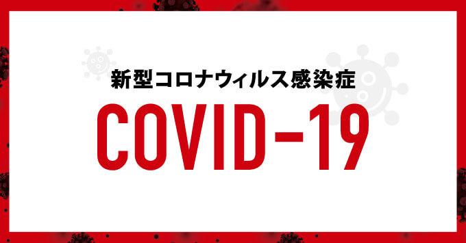 COVID-19 新型コロナウィルス感染症 事態推移まとめ