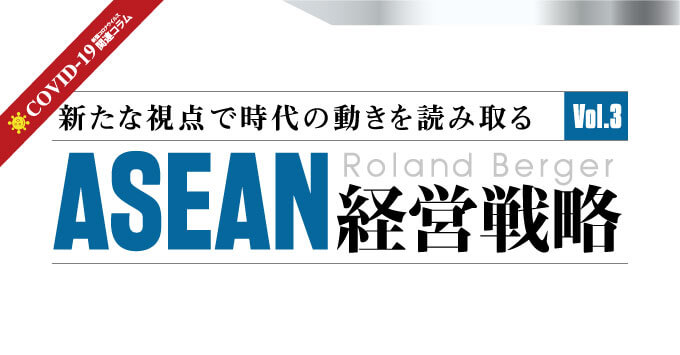 新たな視点で時代の動きを読み取る ASEAN経営戦略 Vol.3