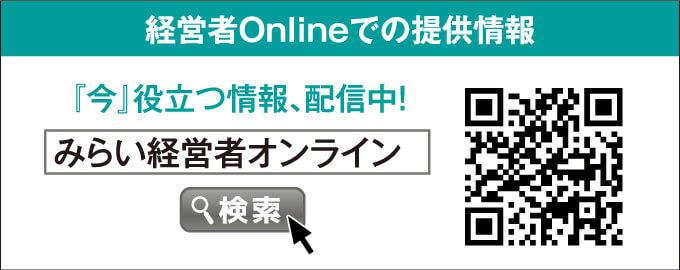 経営者Onlineでの提供情報