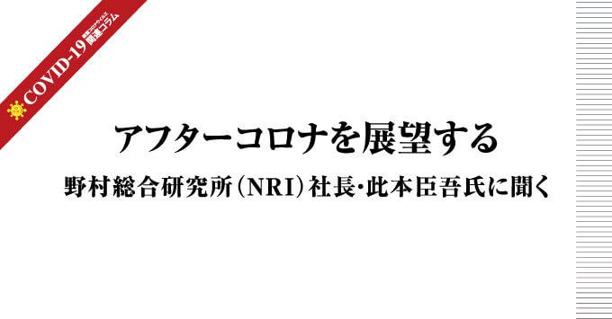 アフターコロナを展望する 野村総合研究所(NRI)社長・此本臣吾氏に聞く