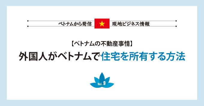 【ベトナムの不動産事情】 外国人がベトナムで住宅を所有する方法