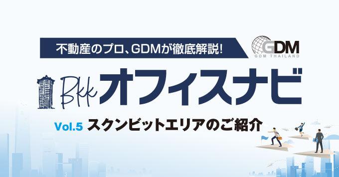 不動産のプロ、GDMが徹底解説! BKKオフィスナビ Vol.5 スクンビットエリアのご紹介