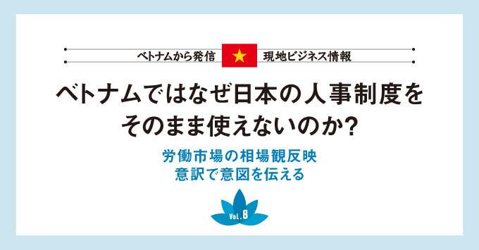 ベトナムから発信 現地ビジネス情報 Vol.8 ベトナムではなぜ日本の人事制度をそのまま使えないのか? 労働市場の相場観反映 意訳で意図を伝える
